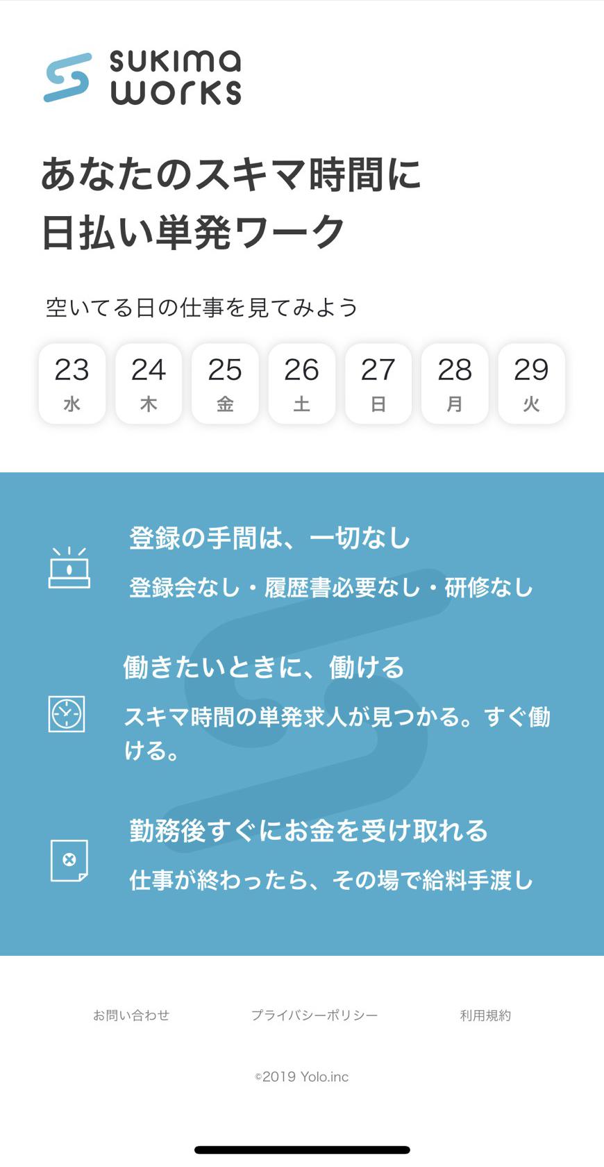 ワークス スキマ 【プレスリリース】独立系VCのi